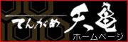 天亀ホームページ